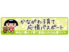 神奈川子育て応援